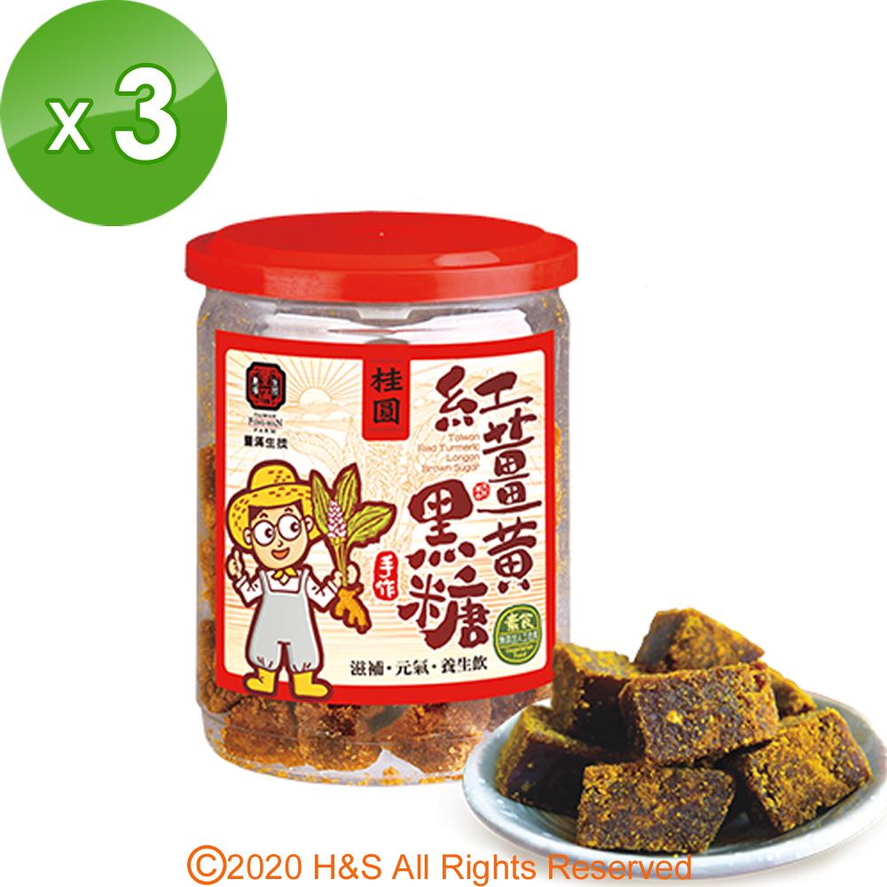 豐滿生技手工紅薑黃黑糖(桂圓)(250g/罐) 3入組