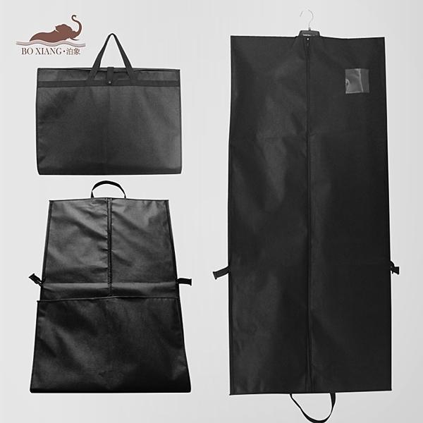 防塵罩 泊象長款大衣防塵袋大碼外套禮服專用防塵罩手提雙折疊式黑色方形 萬寶屋