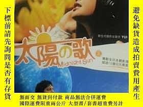 二手書博民逛書店DVD電影罕見太陽之歌 精裝 yui 冢本高史227515 出版