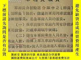 二手書博民逛書店罕見乘坐火車須知-士兵入伍.復員輸送(1955年)3424 乘坐