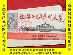 二手書博民逛書店罕見門票和基金會捐款紀念共8張19344 瀋陽軍人俱樂部和青年集