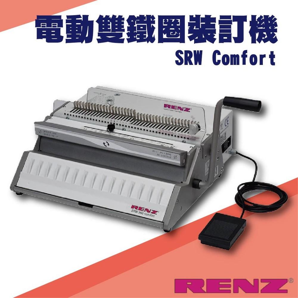 勁媽媽事務機-renz srwcomfort 電動雙鐵圈裝訂機[壓條機/打孔機/包裝紙機/適用金融產