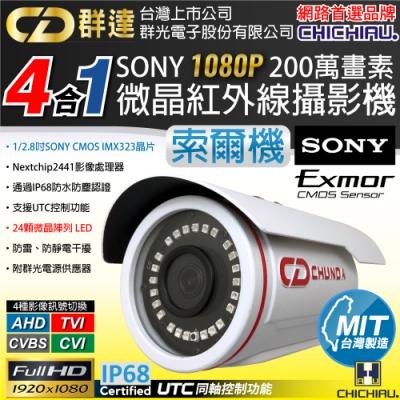 【CHICHIAU】群光-群達 四合一 1080P SONY 200萬畫素數位高清24顆微晶陣列燈監視器攝影機(索爾機)