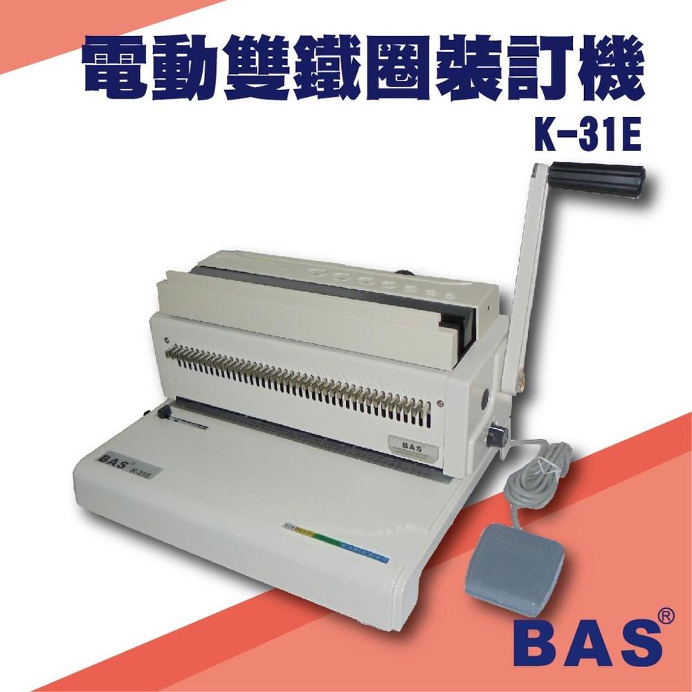勁媽媽事務機-bas k-31e 電動雙鐵圈裝訂機[壓條機/打孔機/包裝紙機/適用金融產業/技術服務