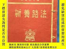二手書博民逛書店罕見新養路法157658 人民鐵道部編輯 人民鐵道報社出版 出版