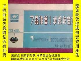 二手書博民逛書店罕見說明書.衛星715.7晶體管1波段收音機16015 天津海河