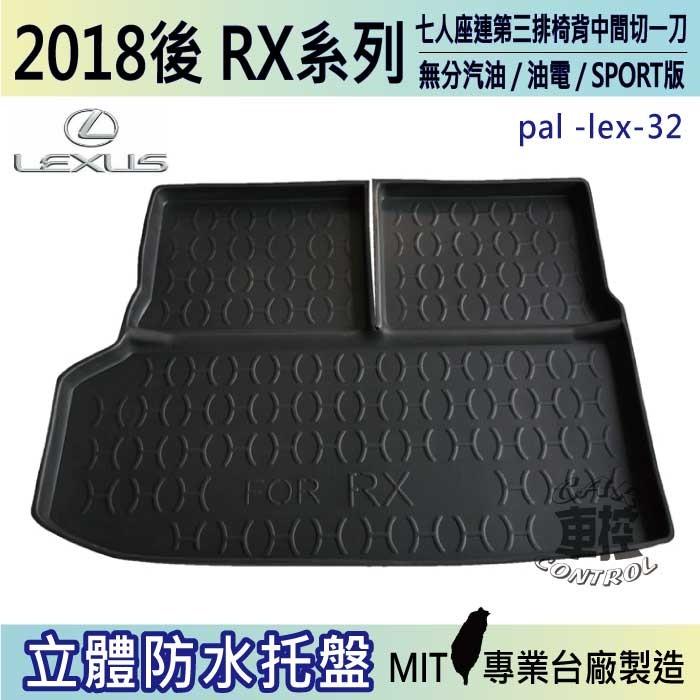 2018年後 rx 七人座 連椅背中一刀 rx450hl 凌志 lexus 汽車後車箱立體防水托盤