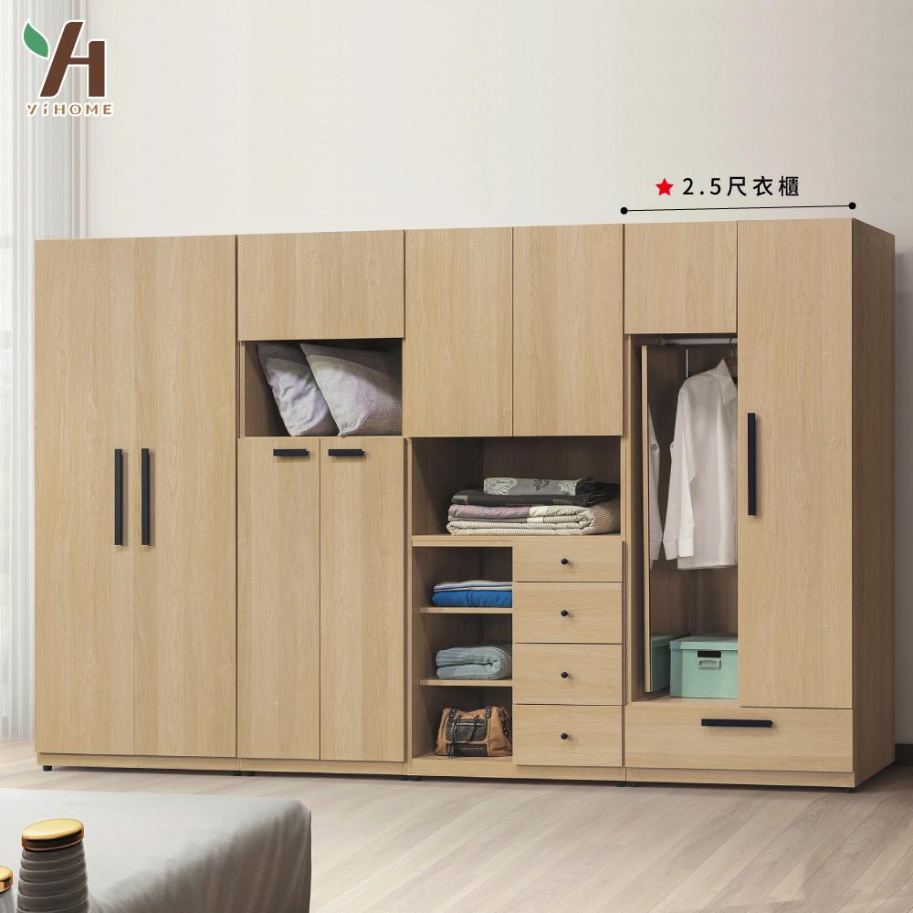 【伊本家居】威特 拉門收納置物衣櫃 寬75cm