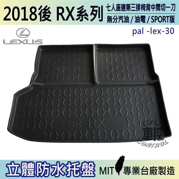 2018年後 rx 七人座 連椅背中切一刀 rx350l 凌志 lexus 汽車後車箱立體防水托盤