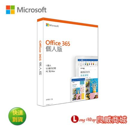 【領卷折$100】【加碼送隨身三寶】微軟 Microsoft Office 365 個人版-中文版(一年訂閱期)