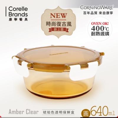 【美國康寧 CORNINGWARE 】圓型640ml 透明保鮮盒