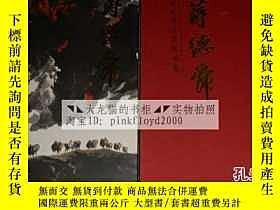 二手書博民逛書店罕見中國近現代名家畫集.蔣德舜(籤贈本)8開精裝帶盒163749