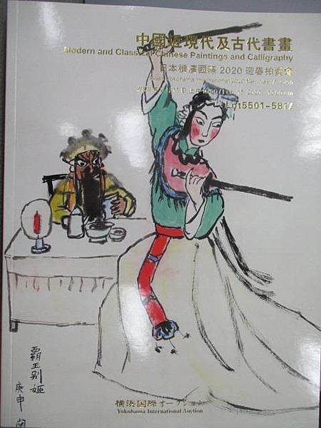 【書寶二手書T2/收藏_JYA】日本橫濱國際2020迎春拍賣會_中國近現代及古代書畫_2020/2/15