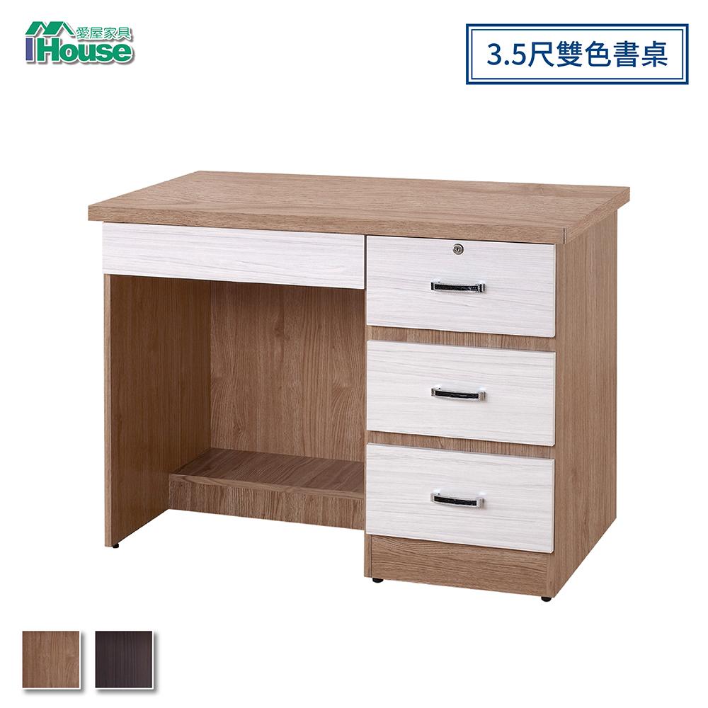 IHouse 凡賽斯3.5尺雙色書桌
