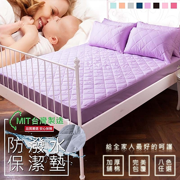 不限尺寸均一價-MIT台灣精製《防潑水床包式保潔墊+枕頭套式保潔墊》DOKOMO朵可•茉