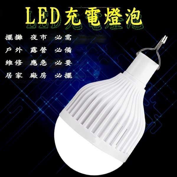 (加碼送車充)免插電60w超強光超持久10400mah (白光)充電式燈泡 帳篷燈 露營燈 手電筒
