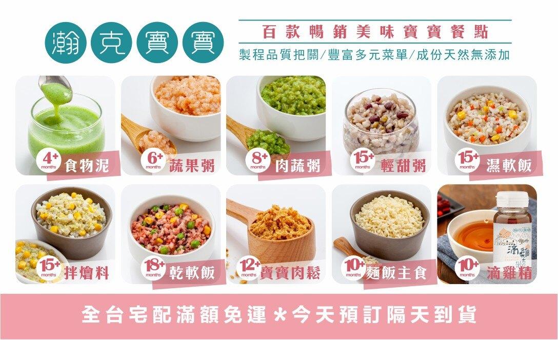 瀚克寶寶 紫玉鮮菇牛牛粥 4-34