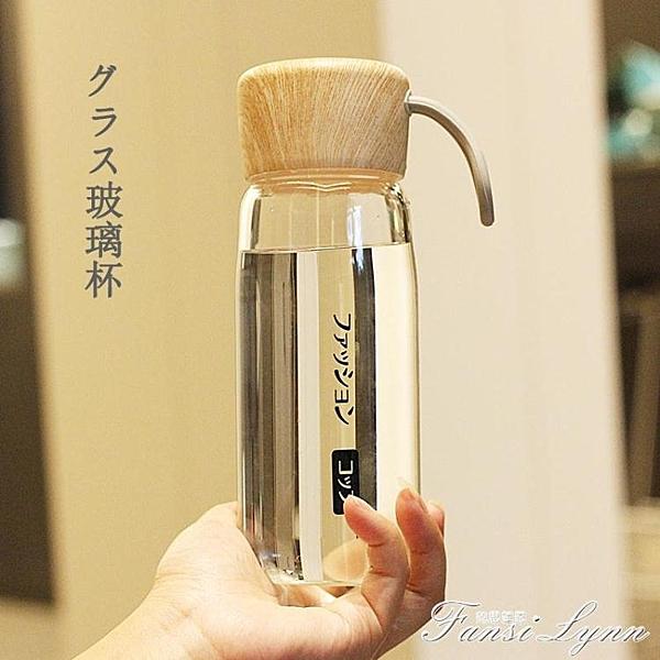 日式簡約提繩玻璃杯男女學生便攜可愛透明大容量水杯創意隨手茶杯 范思蓮恩