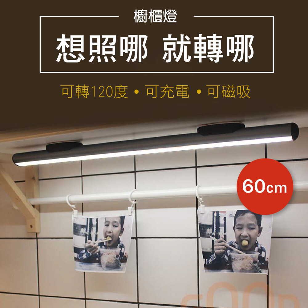 gooday17公分led遙控櫥櫃燈 可調角度 展示燈 遙控燈