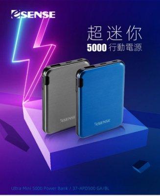 Esense 超迷你5000mAh行動電源-37-APD500
