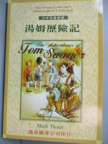 【書寶二手書T9/語言學習_CR7】湯姆歷險記_MARK TWAIN