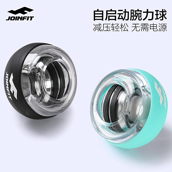 Joinfit腕力球自啟動靜音100公斤男式臂力球 減壓腕力器萬力健身 印巷家居