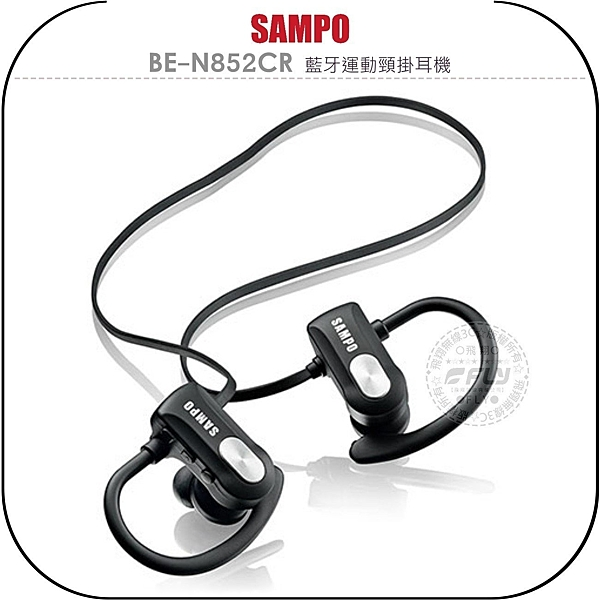 《飛翔無線3C》SAMPO 聲寶 BE-N852CR 藍牙運動頸掛耳機│公司貨│藍芽通話 戶外路跑 長時待機