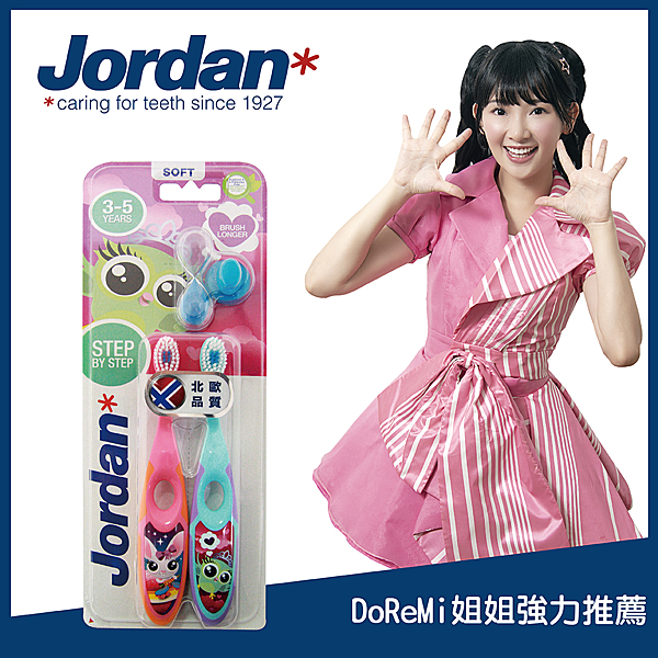 【Jordan】兒童牙刷(3-5歲)超值包限定組(2入)附贈沙漏計時器