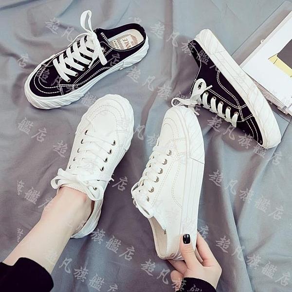 懶人鞋 春季爆款小白帆布女鞋夏季新款百搭無后跟半拖一腳蹬懶人布鞋