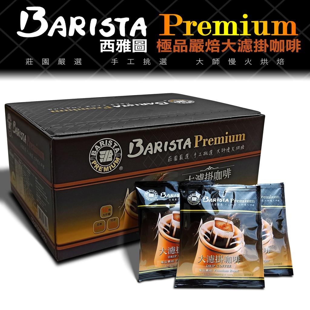 西雅圖 BARISTA 大濾掛咖啡 咖啡 箱裝 一箱50包 好市多 真Costco附發票 濾泡式 咖啡 URS