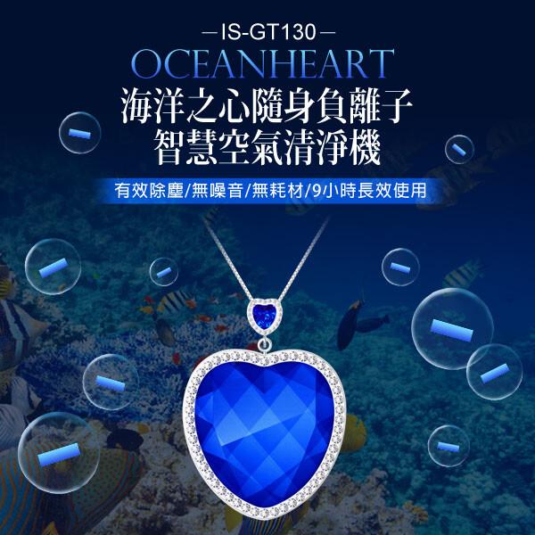 is-gt130 海洋之心隨身負離子智慧空氣清淨機