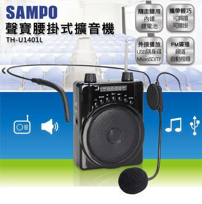 SAMPO 聲寶腰掛式行動擴音機 TH-U1401L【AE11176】i-style居家生活