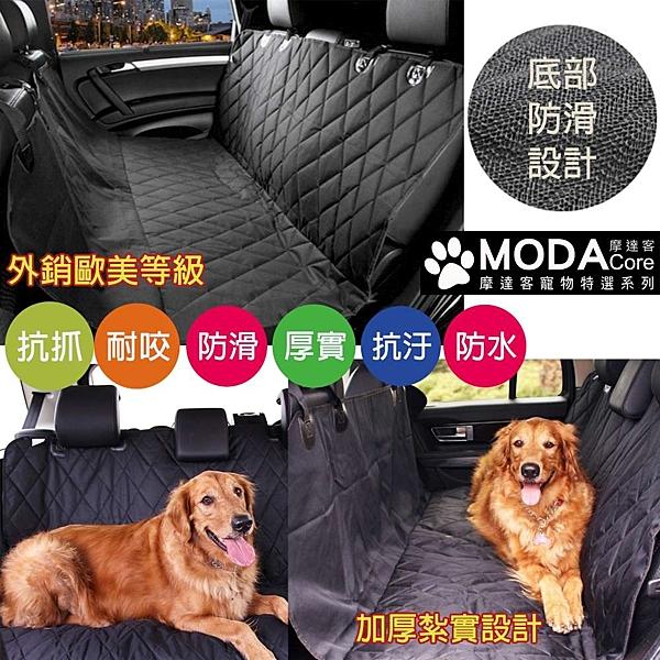 【摩達客寵物系列】汽車後座寵物車墊(黑色加厚版)外出寵物坐墊(大狗首選)(現貨+預購)