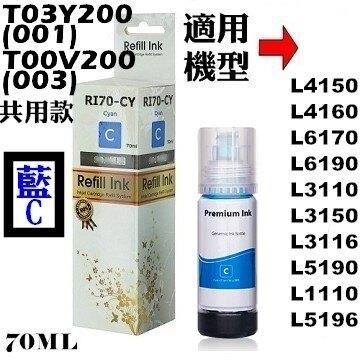 EPSON T03Y100 黑/T03Y200 藍/T03Y300 紅/T03Y400 黃 T03Y / 001相容墨水