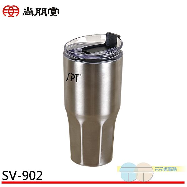SPT 尚朋堂 900ml 超真空雙霸杯保溫杯 SV-902
