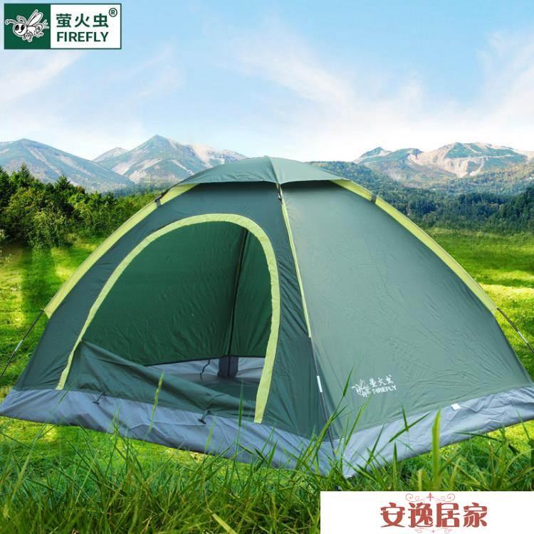 螢火蟲戶外帳篷手搭單雙人郊游加厚防雨家庭野營野外露營2-3-4人 安逸居家  YTL