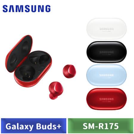 【送原廠矽膠保護殼】Samsung Galaxy Buds+ 藍芽耳機 (月光白/琺瑯黑/水玉藍)