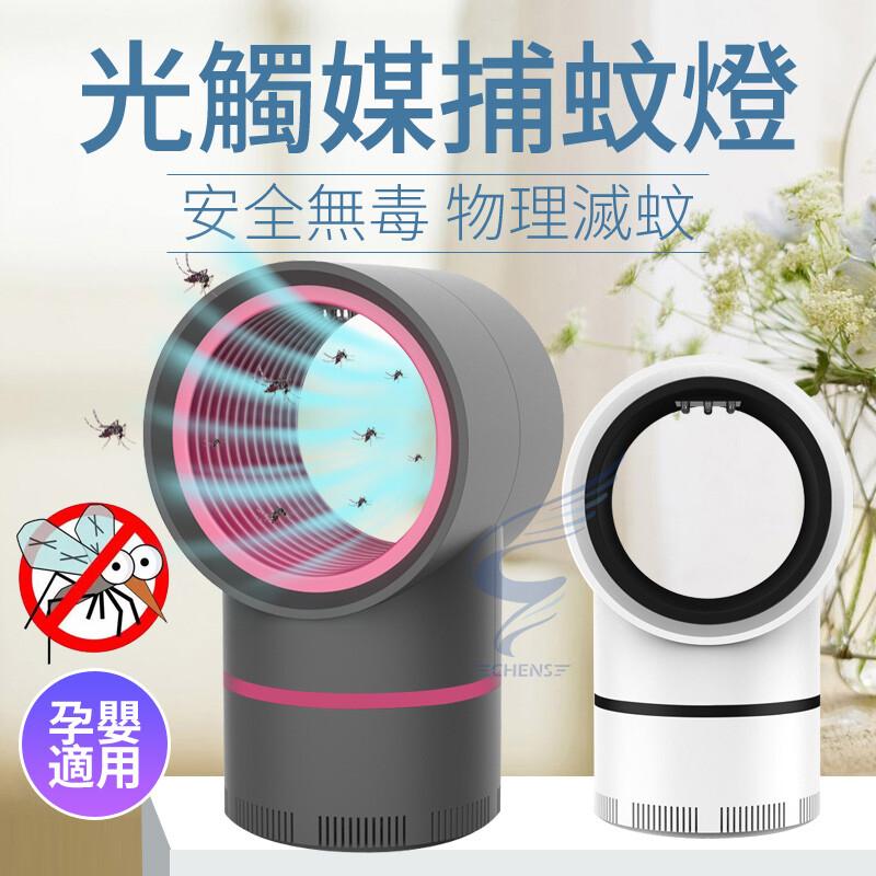光觸媒捕蚊燈 靜音吸入式設計 電子驅蚊器 無汙染輻射滅蚊燈 靜音 滅蚊燈 滅蚊器