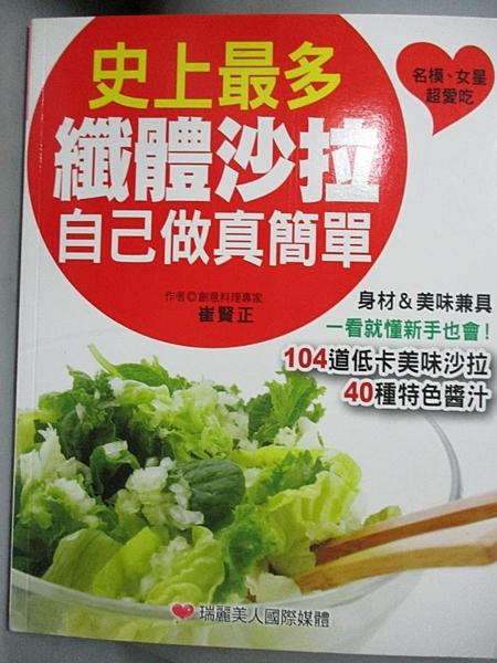 【書寶二手書T2/餐飲_JM4】史上最多纖體沙拉自己做真簡單-一次學會104道美味沙拉_崔賢勝