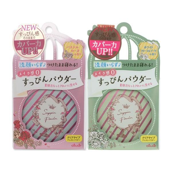 日本 club 素顏美肌蜜粉餅(26g) 免卸妝素顏蜜粉 底妝/蜜粉/素顏心肌/母親節/母親節禮物
