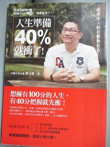 【書寶二手書T5/財經企管_C5H】人生準備40%就衝了!-超乎常人的目標執行力_謝文憲