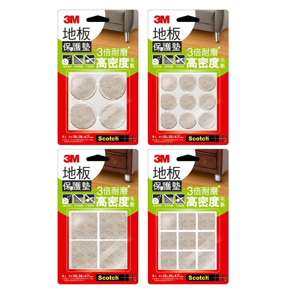 3m scotch 地板保護墊系列-米色(方形/圓形25mm/38mm)