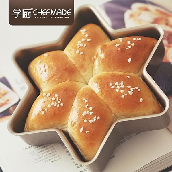 學廚不粘雪花型六角星芝士慕斯蛋糕模創意烘焙模具幸運星模具星星 印巷家居
