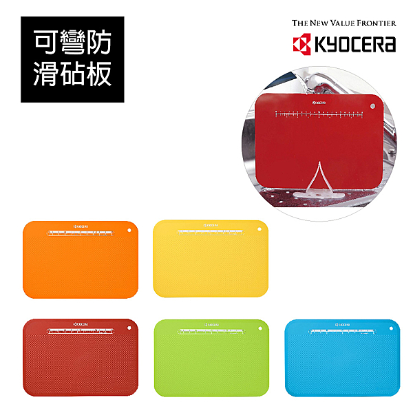 【KYOCERA】日本京瓷抗菌砧板附直立架-大(顏色任選)