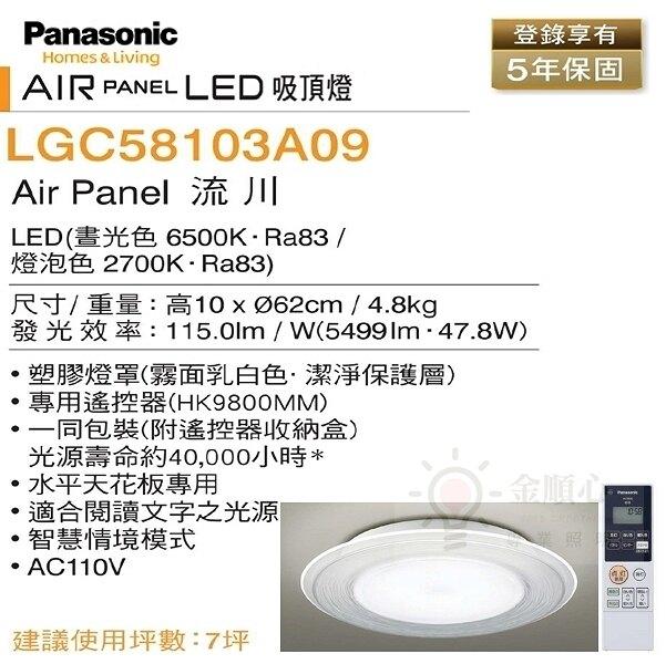 ☼金順心☼專業照明~Panasonic 國際牌 LED 47.8W LGC58103A09 流川 遙控吸頂燈 7坪
