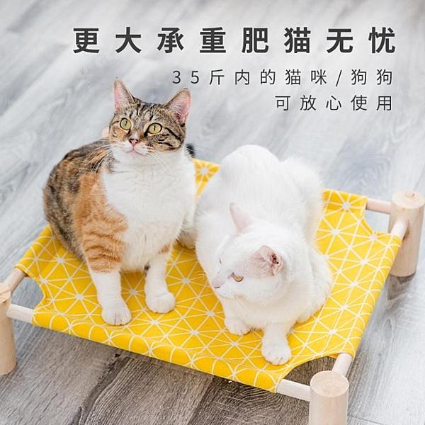 猫吊床-貓咪小床實木小狗狗床寵物床貓吊床泰迪狗窩貓窩通用夏季睡覺木床
