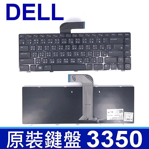 戴爾 DELL 3350 全新 繁體中文 鍵盤 XPS 15 L502 L502X X502L MP-10K63RC-920 14R 5420 SE 7420 7520 15R 3520 5520