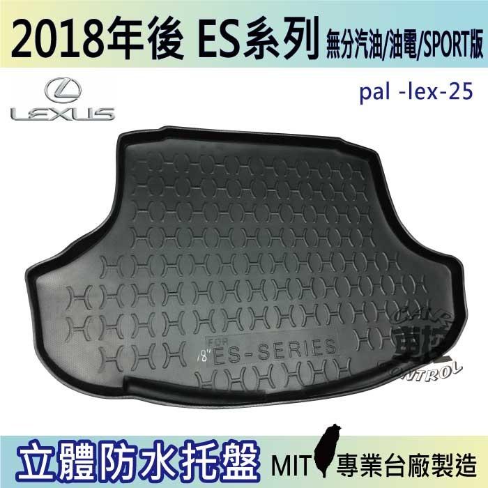 現貨2018年後 es es300h fsport 凌志 lexus 汽車後車箱立體防水托盤