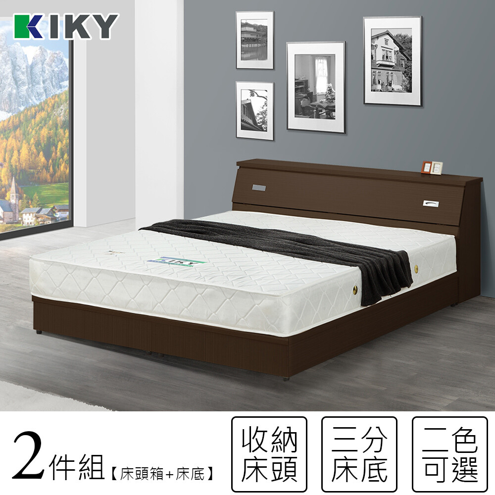 kiky 麗莎經濟型木色兩件床組 雙人5尺(床頭箱+三分床底)