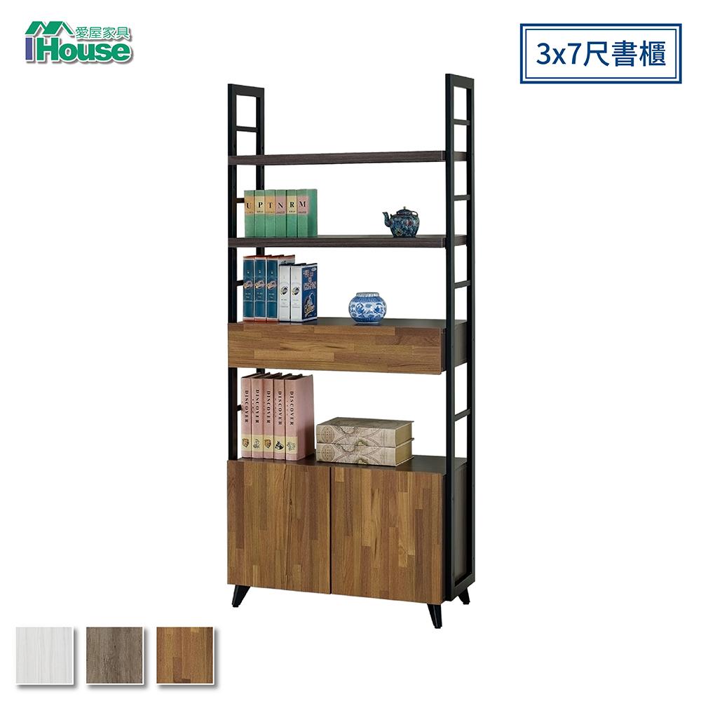 IHouse 凡賽斯 3X7尺工業風書櫃